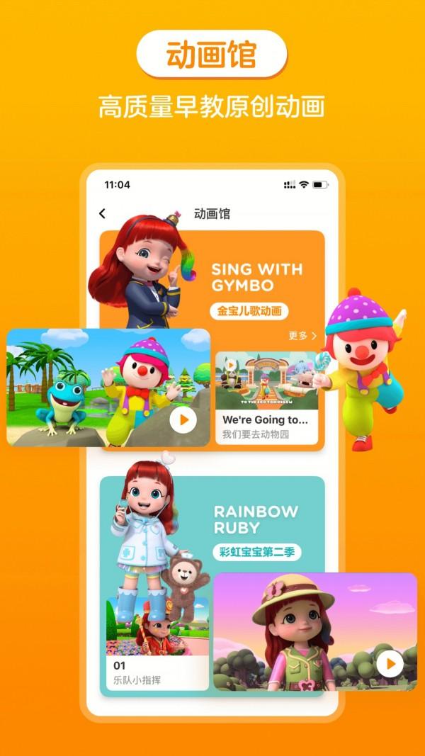 金宝贝启蒙app图2