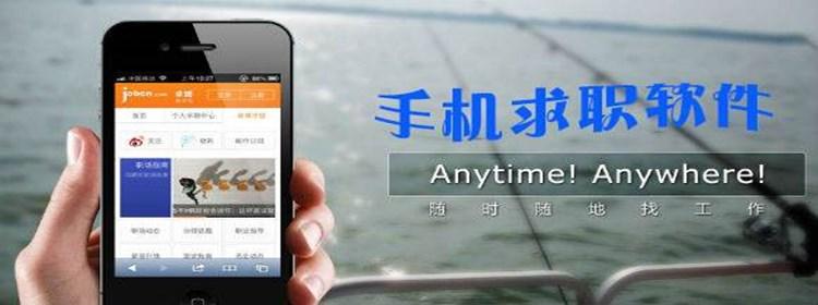 手机上可以求职的app