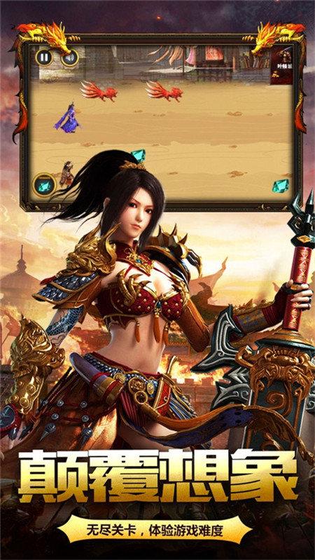 御剑千秋传奇图2