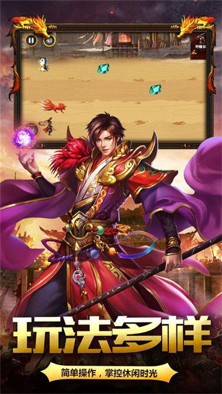 御剑千秋传奇图3
