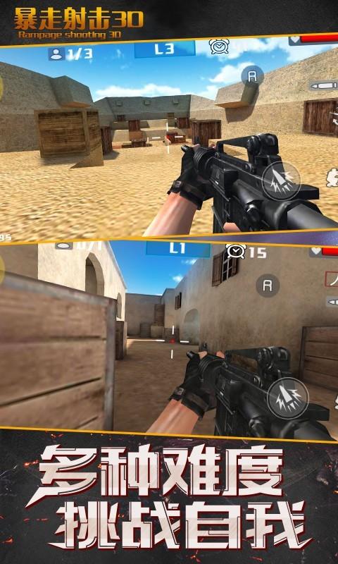 暴走射击3D图2