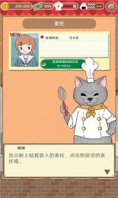 疯狂猫咪甜品店图3
