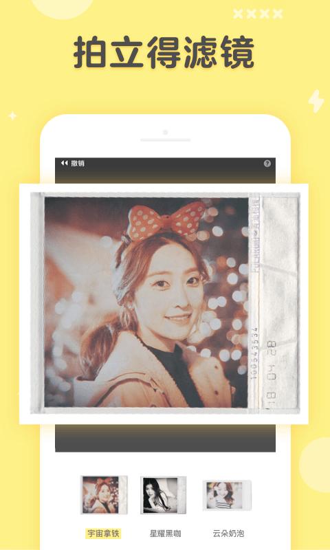 黄油相机app图1