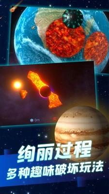 星球毁灭模拟器图5