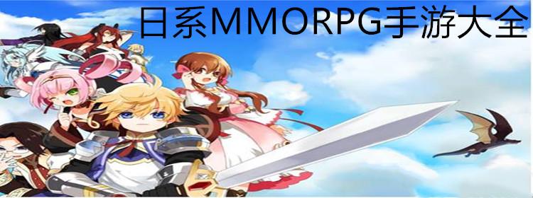 日系MMORPG手游大全