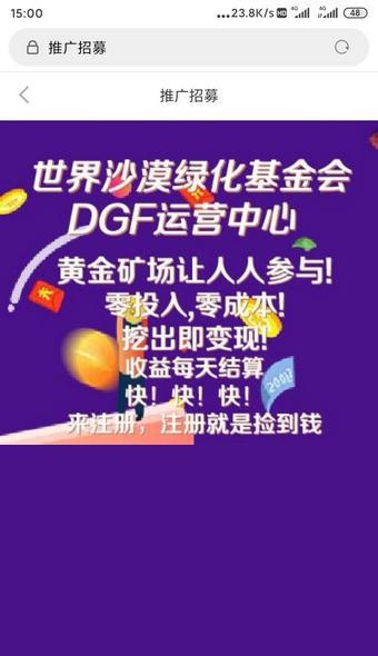 世界沙漠绿化基金会DGF图1