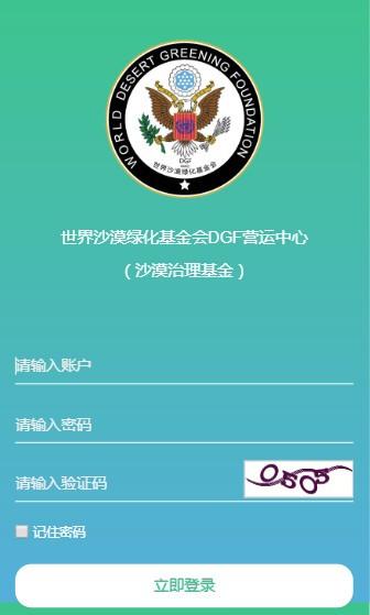 世界沙漠绿化基金会DGF图4