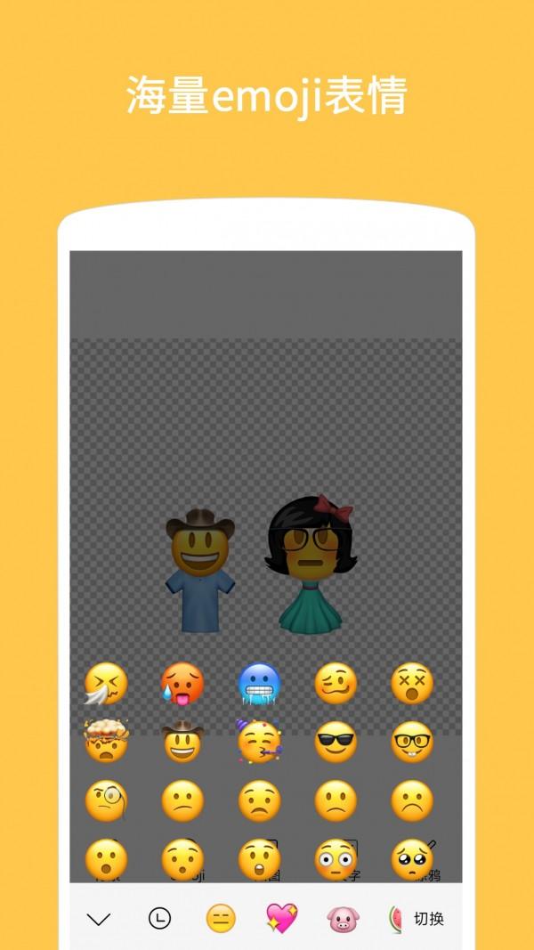 Emoji表情贴图图3