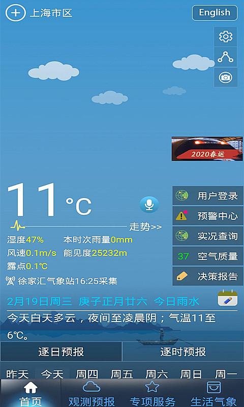 上海知天气图1