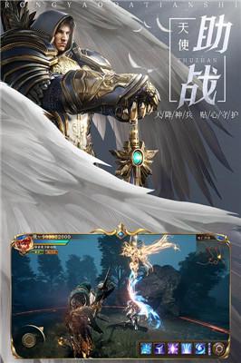 荣耀大天使图1