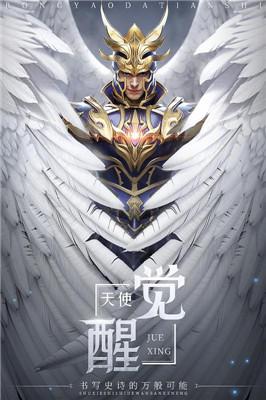 荣耀大天使图4
