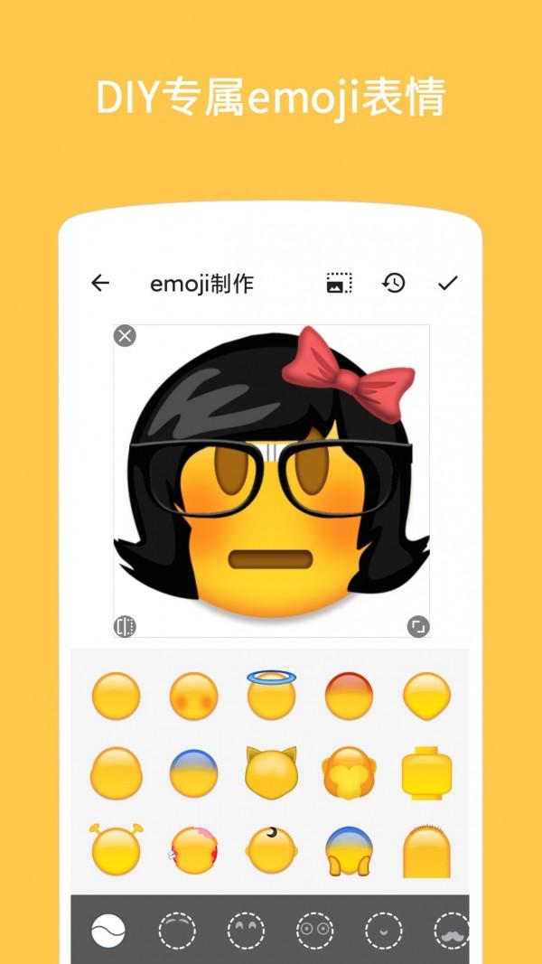 Emoji表情贴图图1