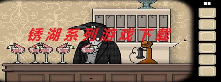 锈湖系列游戏下载