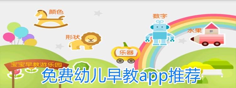 免费幼儿早教app推荐