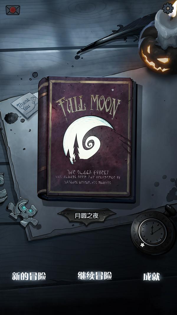 月圆之夜破解版无限金币免费内购图2