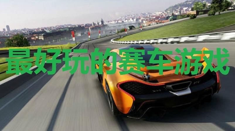 最好玩的赛车游戏