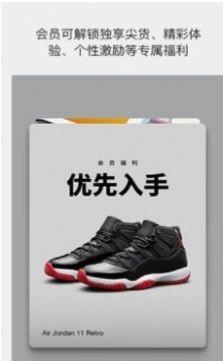 耐克抢鞋图3