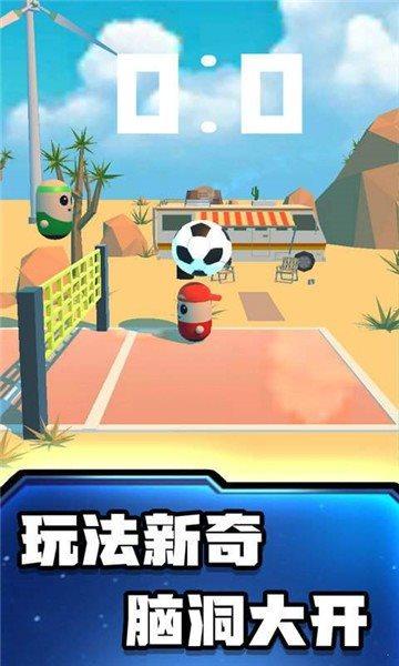 糖豆人沙滩足球