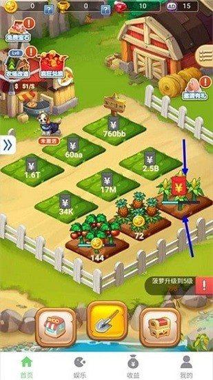 爱上阳光农场红包版图1