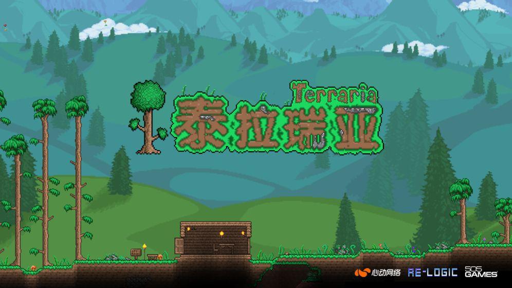 泰拉瑞亚1.4汉化版下载图4