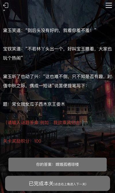 犯罪大师诗社戏语图4