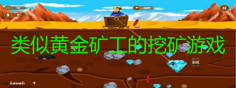 类似黄金矿工的挖矿游戏