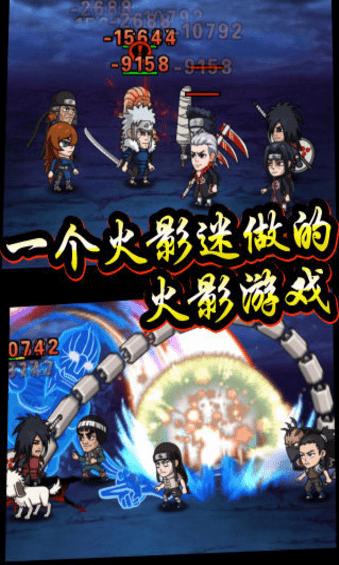 六道忍者破解版图1