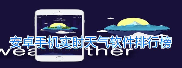 安卓手机实时天气软件排行榜