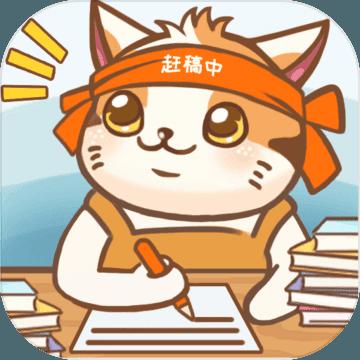猫咪作家最新版
