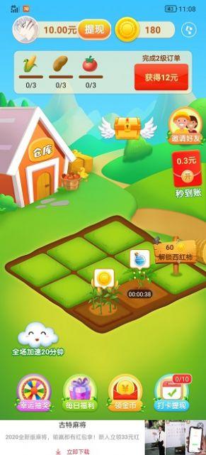 我的田园图3