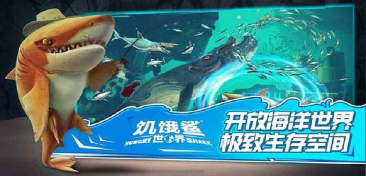 饥饿鲨游戏大全破解版