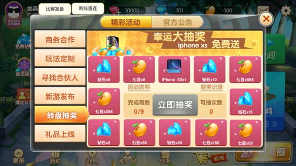 七乐棋牌游戏图3