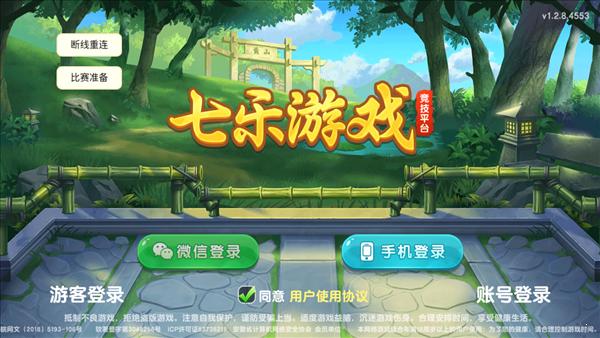 七乐棋牌游戏图1