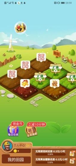 我的田园图1