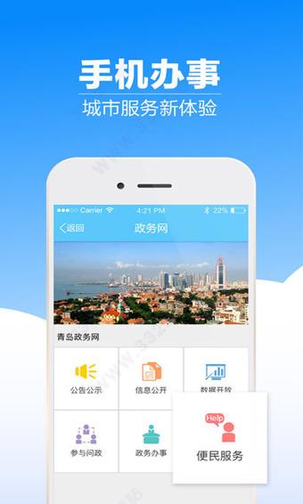 爱青岛app图1