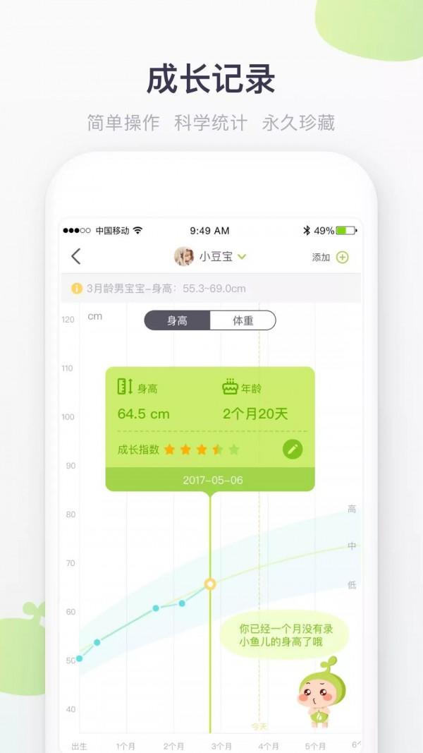 小豆苗app图5