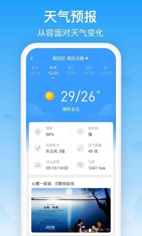 相雨天气app图1