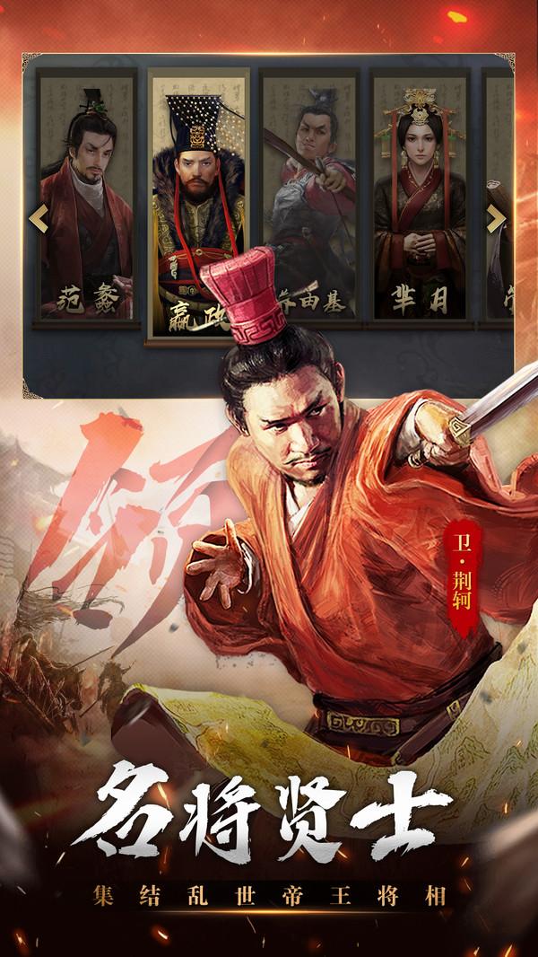 英雄的王朝图2