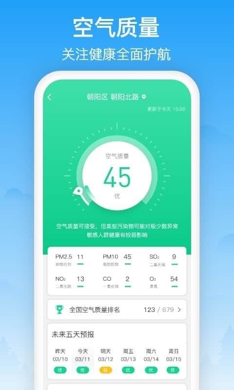 相雨天气app图2
