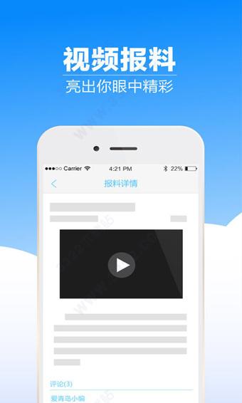 爱青岛app图2