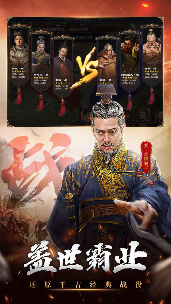 英雄的王朝图4