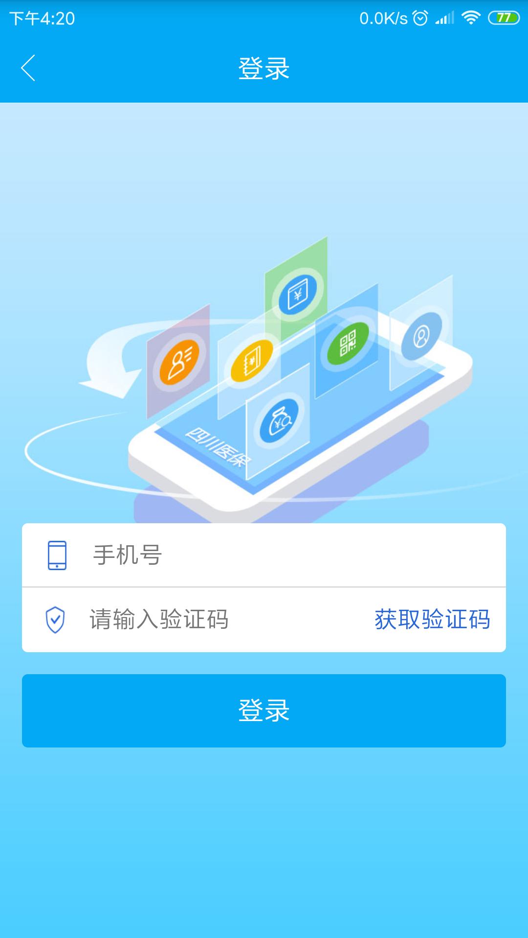 四川医保图1