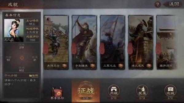 三国志战略版自选赛季