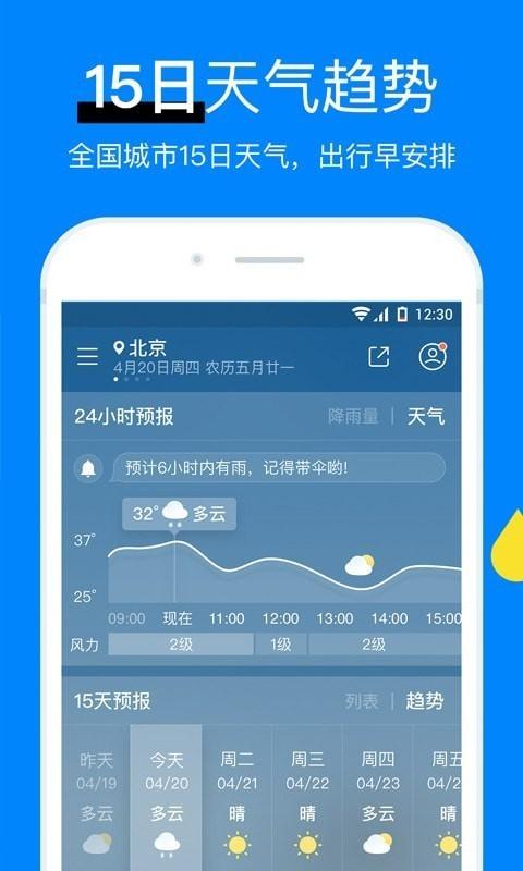 新晴天气app图3