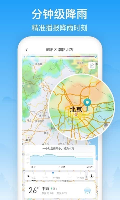 相雨天气app图3