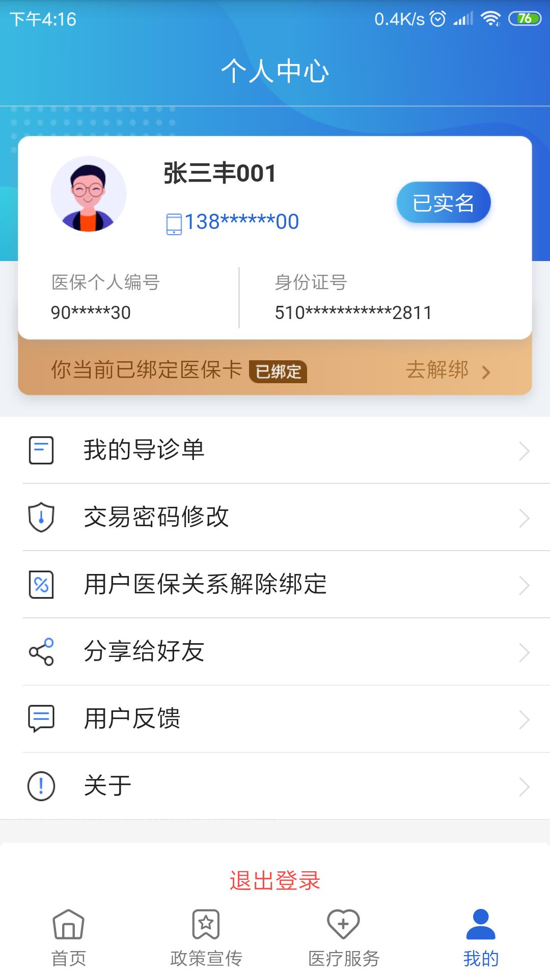 四川医保图3