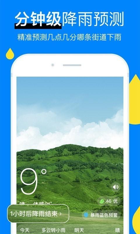 新晴天气app图1