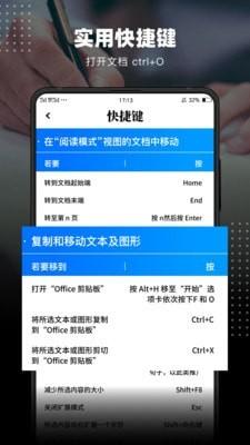 word文档编辑图4