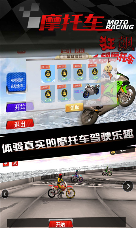 狂飙摩托车图1