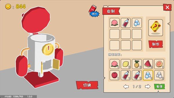 罐子的奇幻之旅图3